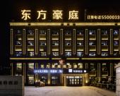 東方豪庭連鎖酒店(賓縣客運站店)
