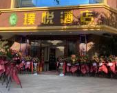 寧洱璞悅酒店