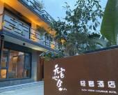 杭州無它心舍▪輕奢酒店