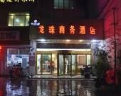莒南龍珠商務酒店
