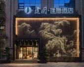建國璞隱酒店(成都太古裏春熙路店)