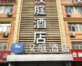 漢庭酒店(伊寧上海城店)