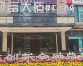 重慶都匯上酒店