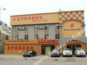 新民金芒果旅館