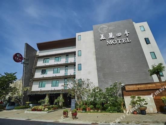高雄美麗四季精品旅館