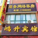 天長滁州鴻升商務賓館