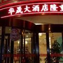 溆浦華晟大酒店