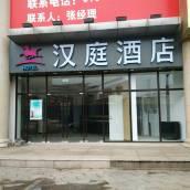 漢庭酒店(北京西站北廣場中心店)