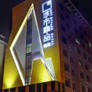 蒼梧城市精品酒店