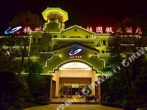 梅州碧桂園假日酒店