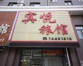 昌圖賓悅旅館