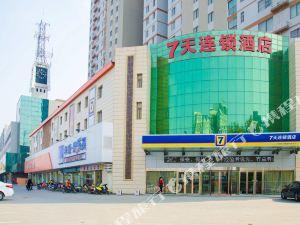 7天連鎖酒店(新沂市府路店)