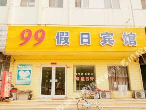 陽信99假日賓館
