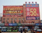 漯河軍供賓館