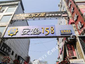 安逸158連鎖酒店(自貢五星街店)(原燈會店)