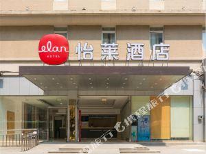 怡萊酒店(廣州黃石店)