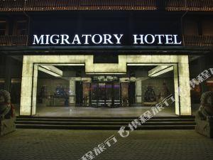 樂陵米高時尚酒店