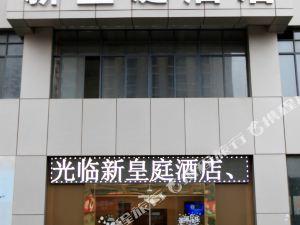 防城港新皇庭酒店
