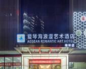 愛琴海浪漫藝術酒店(深圳上梅林卓越城店)(原梅林店)