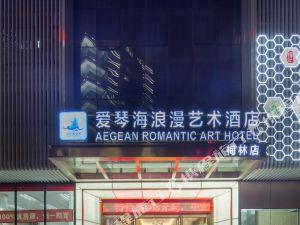 愛琴海浪漫藝術酒店(深圳上梅林卓越城店)(原梅林店)(Aegean Romantic Art Hotel (Shenzhen Shangmeilin Excellence City))