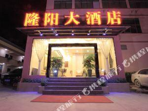 保山隆陽大酒店