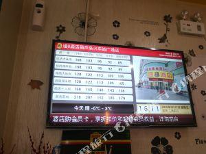 速8酒店(葫蘆島火車站廣場店)