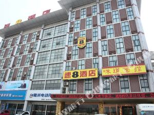 速8酒店(鄒城城前東路店)