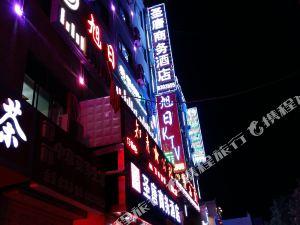吳起聖唐商務酒店