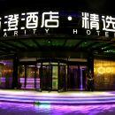 北京尚澄時尚酒店(沂水汽車總站店)