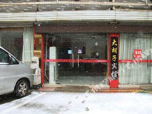 蕪湖縣大胡子賓館