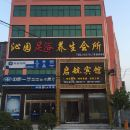 延津啟航商務賓館
