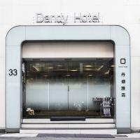 台北丹迪旅店-大安森林公園店酒店預訂