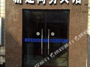新建商務賓館(西充文化路店)