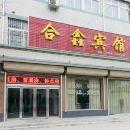 延津合鑫賓館