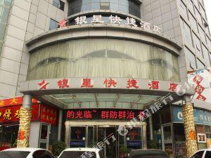 新鄉銀星快捷酒店