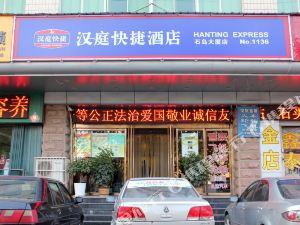 漢庭酒店(榮成石島大廈店)
