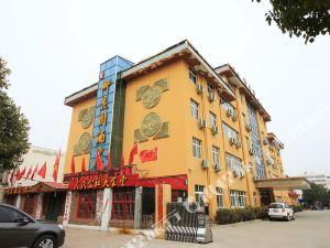 鄧州御花園酒店