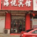 廣饒東營海悅賓館