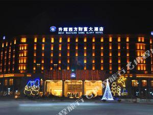 蕪湖升輝西方財富大酒店