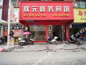 樂平欣元商務賓館