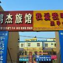 新安鵬杰旅館