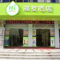 海友酒店(深圳上梅林地鐵站店)酒店預訂