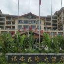 福安泰隆海景大酒店(儋州海花島店)(原福安泰隆大酒店)