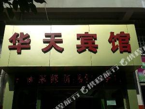 墨江華天賓館