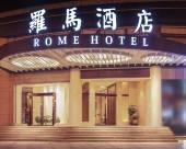 桐廬羅馬酒店