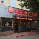 萊陽錦平商務酒店