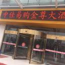 寶應金尊大酒店