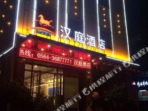 (新品)漢庭酒店(六安紅街步行街店)