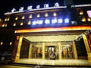 南陽唐河金源假日酒店