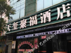 邵陽天璽聚福酒店